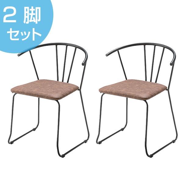 アームチェア 2脚セット アイアンフレーム 椅子 座面高45cm ( 送料無料 イス いす チェア チェアー 完成品 肘置き ダイニングチェアー 食卓椅子 リビングチェア )