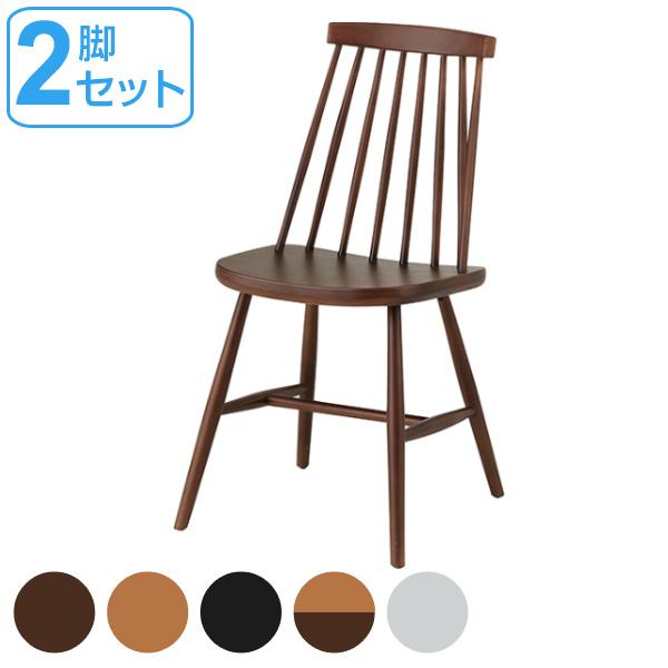 ダイニングチェア 同色2脚セット 座面高43cm 天然木 木製 椅子 ( 送料無料 イス チェア ダイニングチェアー 2個セット いす 食卓椅子 リビングチェア 木フレーム 食卓イス )