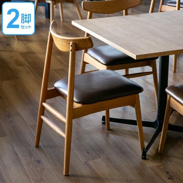 ダイニングチェア 2脚セット 椅子 天然木 本革シート 座面高45cm ( 送料無料 イス いす チェア 完成品 チェアー ダイニングチェアー 食卓椅子 リビングチェア )
