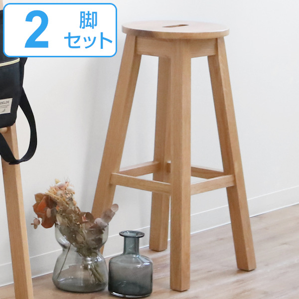 スツール 2脚セット ハイタイプ 円型 天然木 ヘンリー 座面高70cm ( 送料無料 完成品 イス 椅子 いす チェア チェアー ハイチェア ハイチェアー 木製 木製チェア 木製いす カウンターチェア カウンターチェアー )