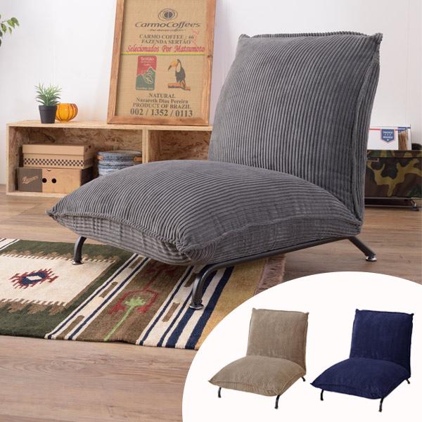 フロアソファ 座椅子 リクライニング式 スチール脚 JAKE 幅68cm ( 送料無料 ソファ ソファー 椅子 イス チェア リクライニングソファ リクライニングチェア リビングソファ コーデュロイ 一人掛け )
