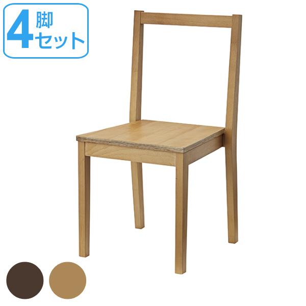 チェア 同色4脚セット 座面高約44cm スタッキングチェア 天然木 木製 椅子 ( 送料無料 ダイニングチェア チェア ダイニングチェアー 4個セット いす 食卓椅子 リビングチェア 木フレーム 食卓イス 積み重ね )