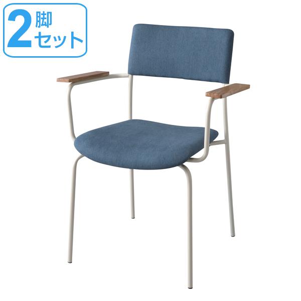 チェア アームチェア 2脚セット 布製背もたれ 座面高47cm ( 送料無料 ダイニングチェア いす 椅子 ダイニングチェア いす 食卓椅子 リビングチェア ファブリック スチールフレーム 布製 )