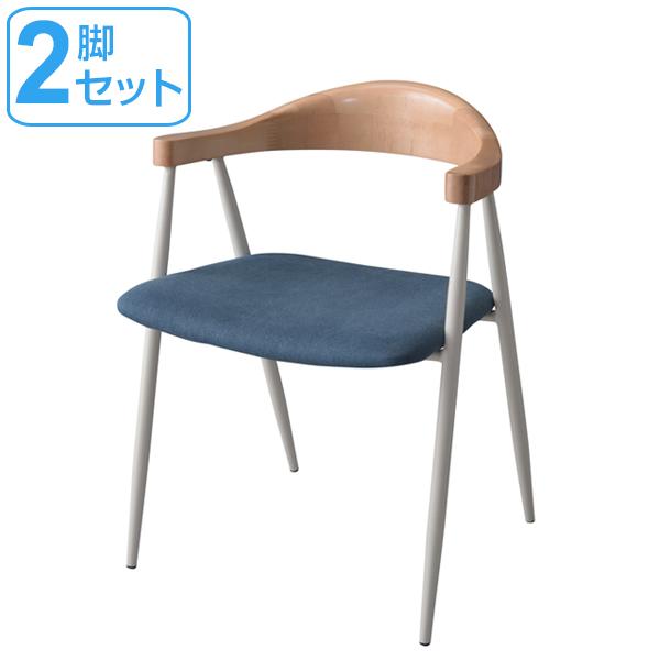 チェア アームチェア 2脚セット 木製背もたれ 座面高44cm ( 送料無料 ダイニングチェア いす 椅子 ダイニングチェア いす 食卓椅子 リビングチェア ファブリック スチールフレーム 布製 )