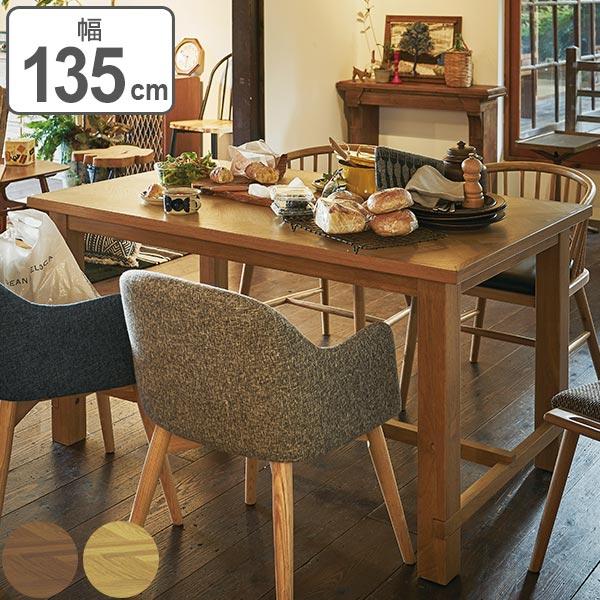 ダイニングテーブル 幅135cm 天然木 木製 クーパス ( 送料無料 テーブル 机 つくえ 長方形 食卓 食卓テーブル リビング ダイニング リビングテーブル )
