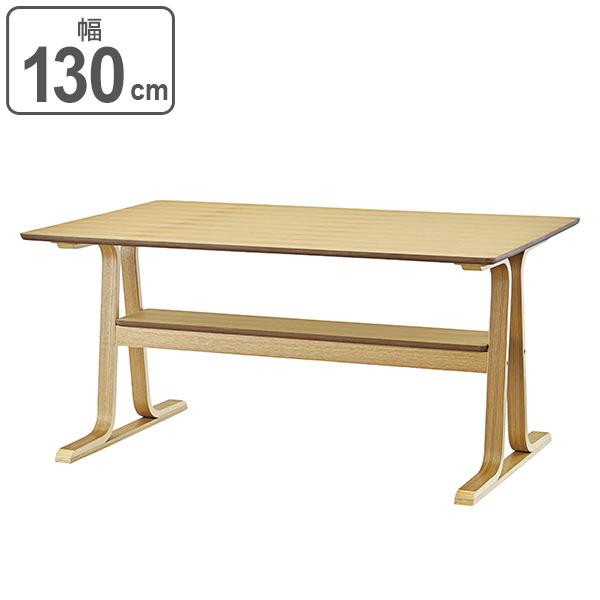 ダイニングテーブル 天然木 木製 幅130cm ( 送料無料 テーブル 机 つくえ 食卓 食卓テーブル リビング ダイニング リビングテーブル )