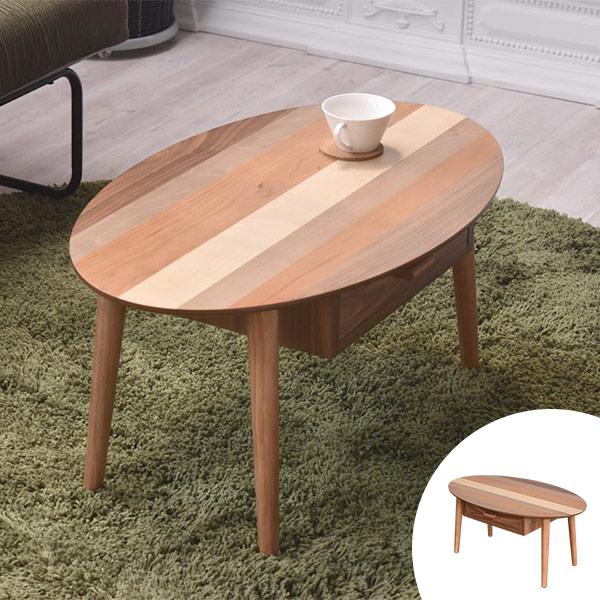 ローテーブル 座卓 オーバル型 引出し付 突板寄木 YOGEAR 幅80cm ( 送料無料 テーブル センターテーブル 机 つくえ リビングテーブル コーヒーテーブル カフェテーブル 木製 ヨギア )