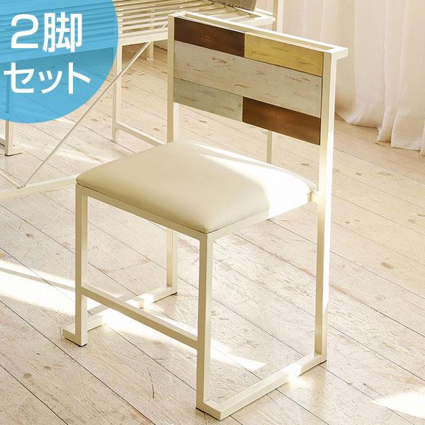 ダイニングチェア 2脚セット 椅子 CHROME 天然木 スチールフレーム 座面高44cm ( 送料無料 チェア チェアー ダイニングチェアー セット USED加工 ユーズド加工 カラフル アースカラー セット品 スタッキングチェア イス アイアンフレーム )