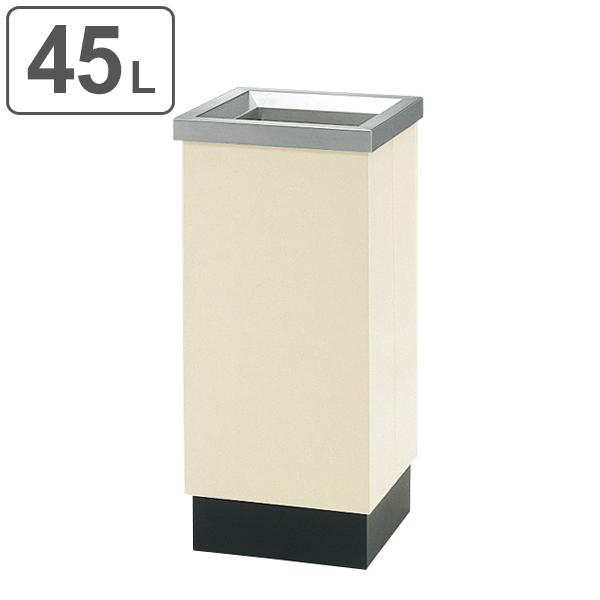 ゴミ箱 オープンタイプ D330タイプ オープントラッシュ OSE-50 アイボリー ( 送料無料 業務用 ごみ箱 ダストボックス ダストBOX 分別 ごみ ゴミ )