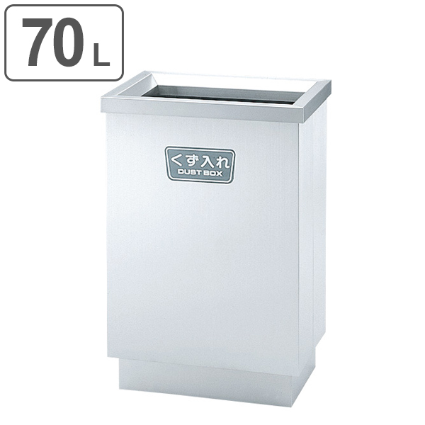 ゴミ箱 オープンタイプ D330タイプ オープントラッシュ OSE-Z-52 ステンレス ( 送料無料 業務用 ごみ箱 ダストボックス ダストBOX 分別 ごみ ゴミ )