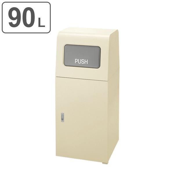 ゴミ箱 グランドトラッシュ 標準型 OSE-X-45 アイボリー ( 送料無料 業務用 ごみ箱 屋外 ダストボックス ダストBOX 屋外用 ごみ ゴミ )