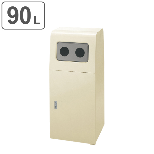 ゴミ箱 グランドトラッシュ ビン・カン用 OSE-X-47 アイボリー ( 送料無料 業務用 ごみ箱 屋外 ダストボックス ダストBOX 屋外用 ごみ ゴミ )