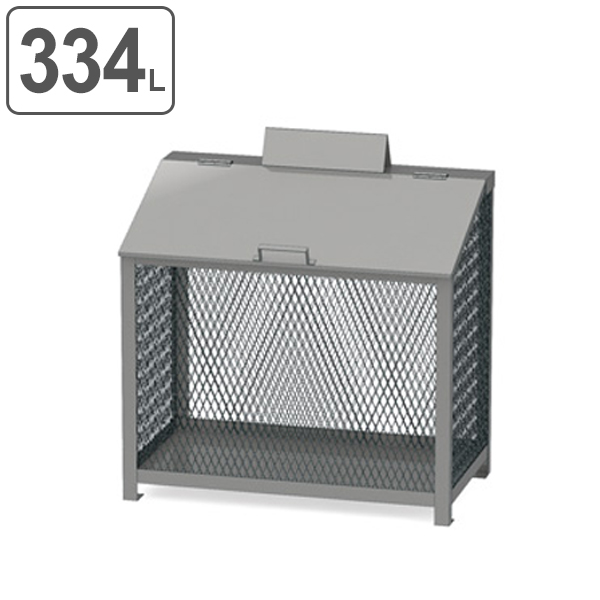 ゴミ箱 ダストステーション エキスパンドメタルタイプ 334L B-90 ステンレス ( 送料無料 業務用 ごみ箱 屋外 ダストボックス ダストBOX 屋外用 ごみ ゴミ オールステンレス )