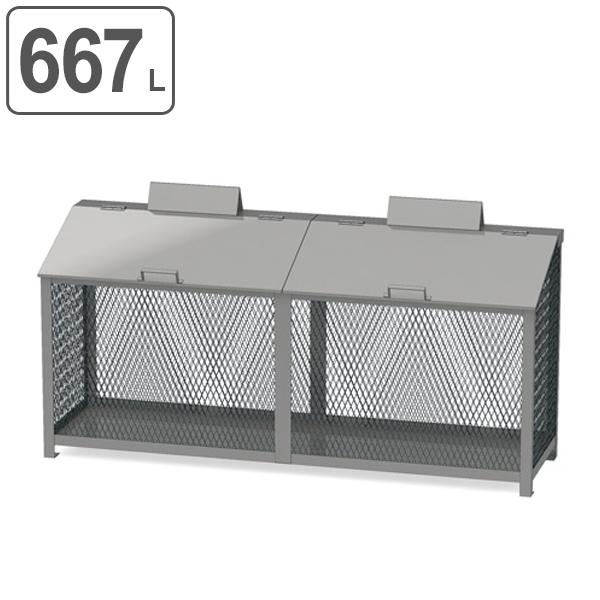 ゴミ箱 ダストステーション エキスパンドメタルタイプ 667L B-180 ステンレス ( 送料無料 業務用 ごみ箱 屋外 ダストボックス ダストBOX 屋外用 ごみ ゴミ オールステンレス )