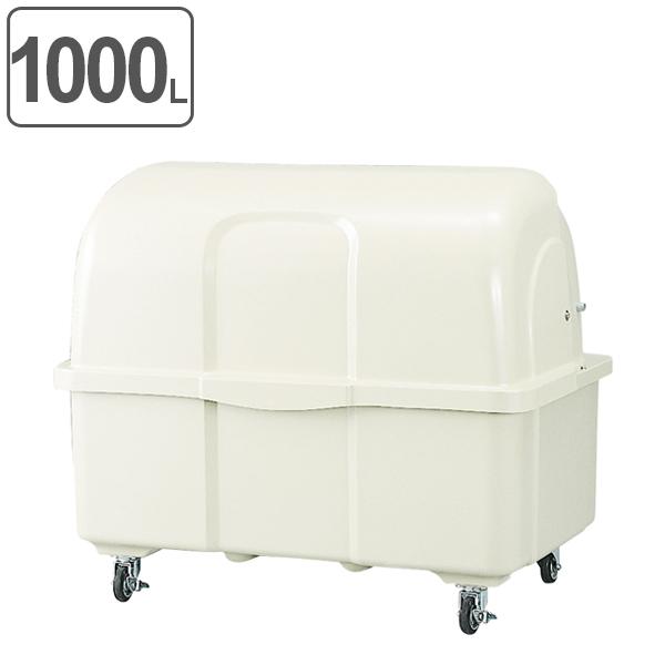 ゴミ大型保管庫 ジャンボペール HGシリーズ HG1000C キャスター付き 1000L ( 送料無料 業務用 ごみ箱 ダストボックス 大型ごみ箱 大きいゴミ箱 大型ゴミ箱 ダストBOX ジャンボ 大容量 屋外 屋外用 排水口 排水口付 )