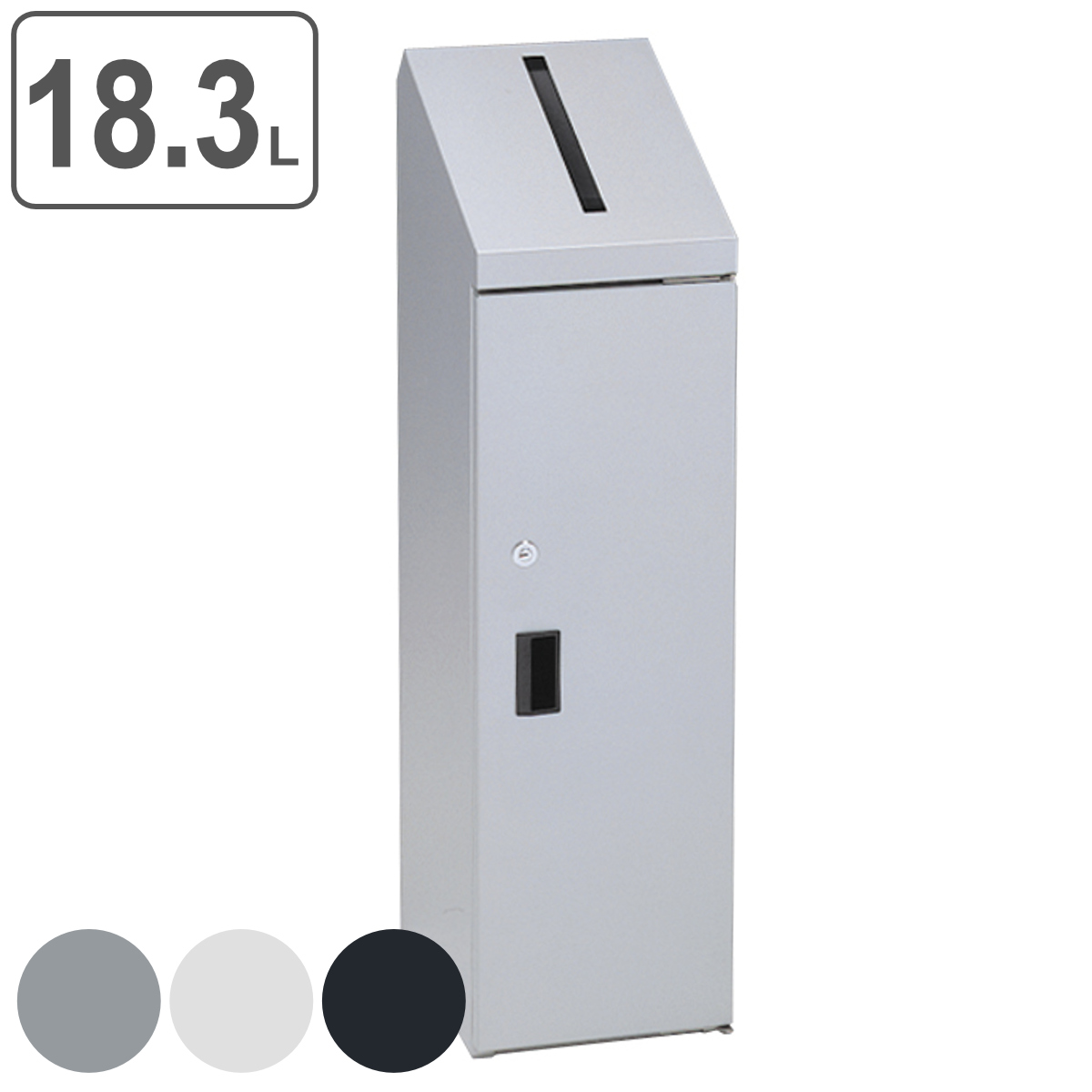 機密書類回収ボックス スリム ( 送料無料 業務用 ゴミ箱 ダストボックス マイナンバー制度 ごみ箱 個人情報 鍵付 セキュリティー )