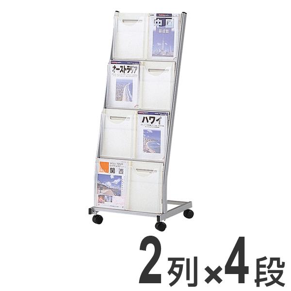 パンフレットスタンド 2列 4段 ( 送料無料 パンフレットラック パンフレッドスタンド マガジンラック 業務用 店舗用品 備品 )