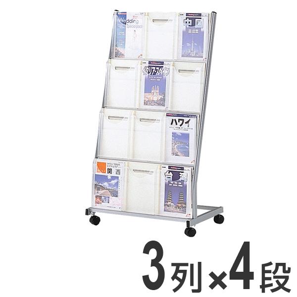 パンフレットスタンド 3列 4段 ( 送料無料 パンフレットラック パンフレッドスタンド マガジンラック 業務用 店舗用品 備品 )