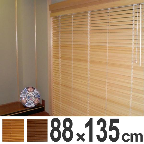 ブラインド 木製 桐ブラインド 88×135cm ( 送料無料 木製ブラインド ウッドブラインド ブラインドカーテン 桐 ウッド 日よけ 目隠し スクリーン 遮光 和室 洋室 モダン シンプル 軽い 昇降コード 幅88 )