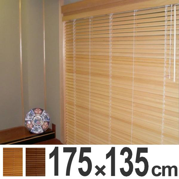 ブラインド 木製 桐ブラインド 175×135cm ( 送料無料 木製ブラインド ウッドブラインド ブラインドカーテン 桐 ウッド 日よけ 目隠し スクリーン 遮光 和室 洋室 モダン シンプル 軽い 昇降コード 幅175 )