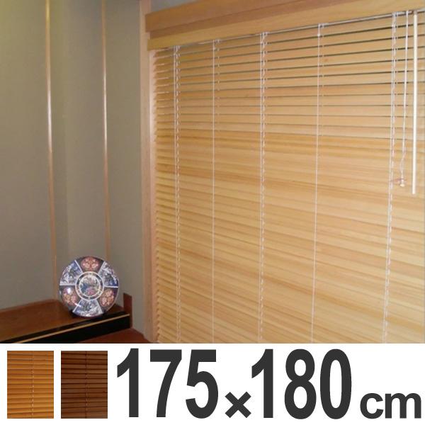 ブラインド 木製 桐ブラインド 175×180cm ( 送料無料 木製ブラインド ウッドブラインド ブラインドカーテン 桐 ウッド 日よけ 目隠し スクリーン 遮光 和室 洋室 モダン シンプル 軽い 昇降コード 幅175 )