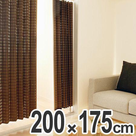 バンブーカーテン ニュアンス 200×175cm( 竹製 和 アジアン 間仕切り 日除け スダレ すだれ 簾 送料無料 )