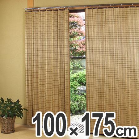 ウッドカーテン 100×175cm ブラウン( 和 アジアン 間仕切り 日除け スダレ すだれ 簾 送料無料 )