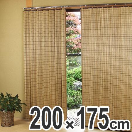 ウッドカーテン 200×175cm ブラウン( 和 アジアン 間仕切り 日除け スダレ すだれ 簾 送料無料 )