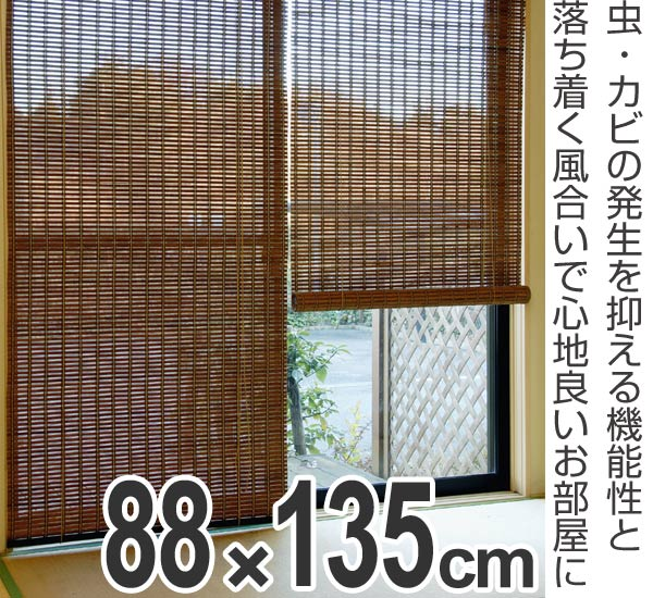 Roll Screen Smoked Bamboo 88 X 135 Cm Up Curtain Blinds Partitions Zkc Awning Blind