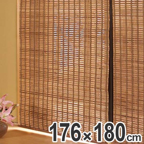 ロールスクリーン 燻製竹 176×180cm バンブースクリーン ロールアップスクリーン ( 送料無料 簾 シェード サンシェード バンブースクリーン スダレ 遮光 日除け 目隠し 屋内 和室 和風 アジアン モダン )