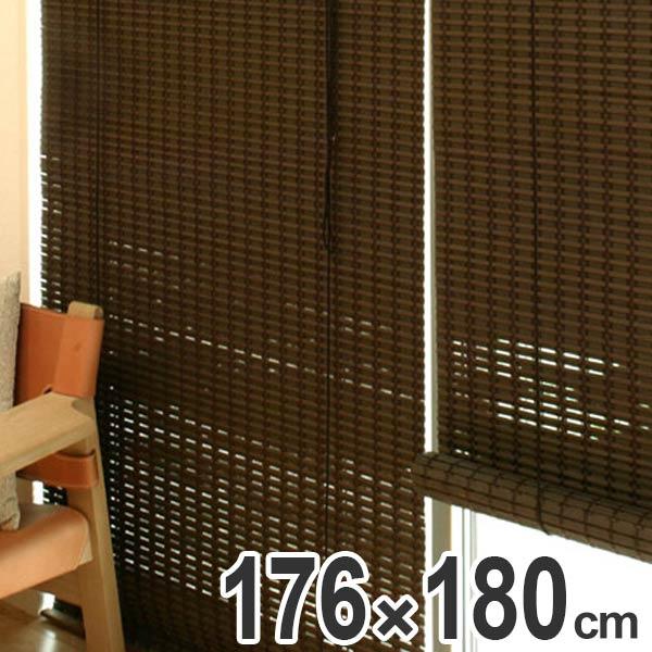 ロールスクリーン すだれ 竹製 ニュアンス 176×180cm ( 送料無料 簾 シェード サンシェード バンブースクリーン ロールアップカーテン スダレ 遮光 日除け 目隠し 屋内 和室 和風 竹 天然素材 アジアン モダン )
