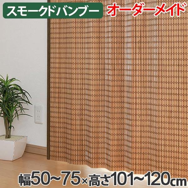 竹 カーテン スモークドバンブー サイズオーダー 幅50~75×高さ101~120 B-1371 ( 送料無料 バンブーカーテン 目隠し 間仕切り バンブー カーテン シェード 日よけ すだれ 仕切り 天然素材 おしゃれ オーダーメイド 日除け )