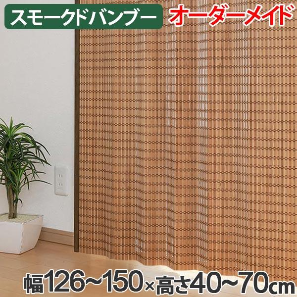 竹 カーテン スモークドバンブー サイズオーダー 幅126~150×高さ40~70 B-1371 ( 送料無料 バンブーカーテン 目隠し 間仕切り バンブー カーテン シェード 日よけ すだれ 仕切り 天然素材 おしゃれ オーダーメイド 日除け )