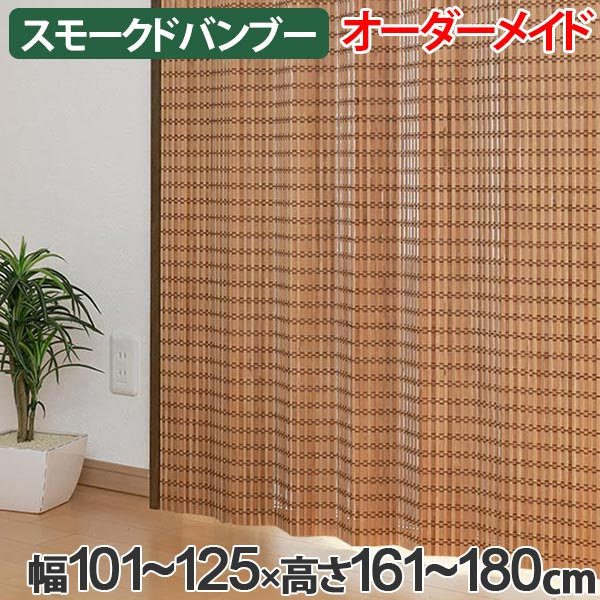 竹 カーテン スモークドバンブー サイズオーダー 幅101~125×高さ161~180 B-1371 ( 送料無料 バンブーカーテン 目隠し 間仕切り バンブー カーテン シェード 日よけ すだれ 仕切り 天然素材 おしゃれ オーダーメイド 日除け )
