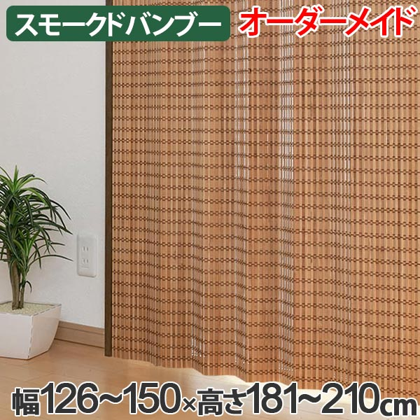 竹 カーテン スモークドバンブー サイズオーダー 幅126~150×高さ181~210 B-1371 ( 送料無料 バンブーカーテン 目隠し 間仕切り バンブー カーテン シェード 日よけ すだれ 仕切り 天然素材 おしゃれ オーダーメイド 日除け )