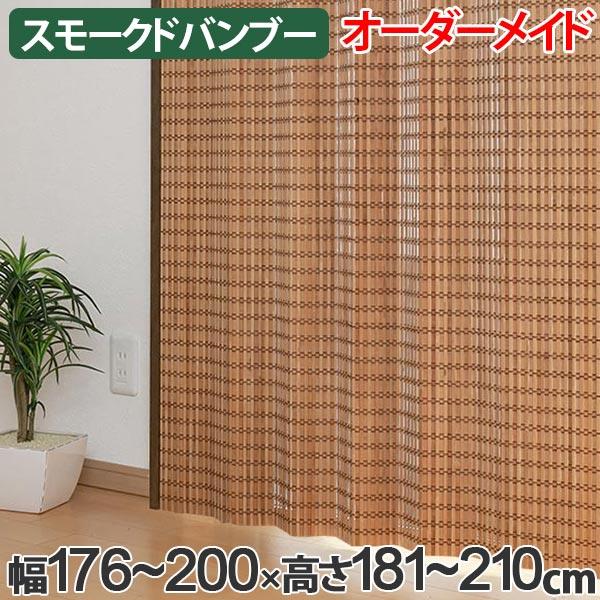 竹 カーテン スモークドバンブー サイズオーダー 幅176~200×高さ181~210 B-1371 ( 送料無料 バンブーカーテン 目隠し 間仕切り バンブー カーテン シェード 日よけ すだれ 仕切り 天然素材 おしゃれ オーダーメイド 日除け )