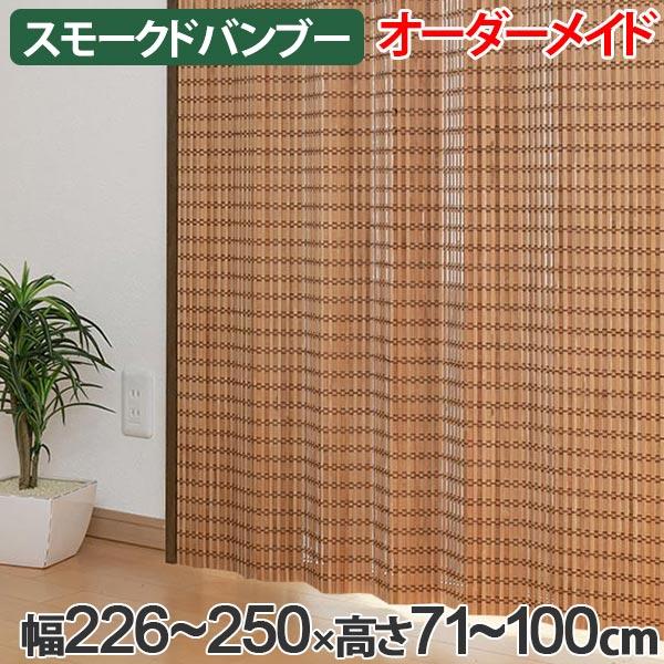 竹 カーテン スモークドバンブー サイズオーダー 幅226~250×高さ71~100 B-1371 ( 送料無料 バンブーカーテン 目隠し 間仕切り バンブー カーテン シェード 日よけ すだれ 仕切り 天然素材 おしゃれ オーダーメイド 日除け )