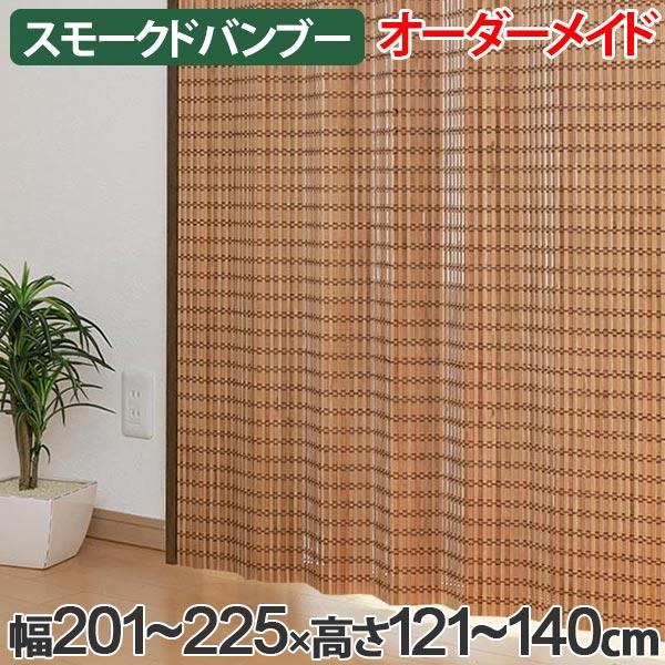 竹 カーテン スモークドバンブー サイズオーダー 幅201~225×高さ121~140 B-1371 ( 送料無料 バンブーカーテン 目隠し 間仕切り バンブー カーテン シェード 日よけ すだれ 仕切り 天然素材 おしゃれ オーダーメイド 日除け )