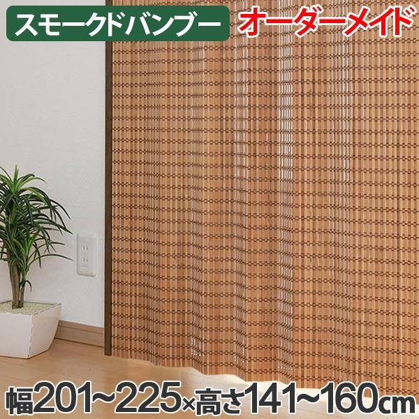 竹 カーテン スモークドバンブー サイズオーダー 幅201~225×高さ141~160 B-1371 ( 送料無料 バンブーカーテン 目隠し 間仕切り バンブー カーテン シェード 日よけ すだれ 仕切り 天然素材 おしゃれ オーダーメイド 日除け )