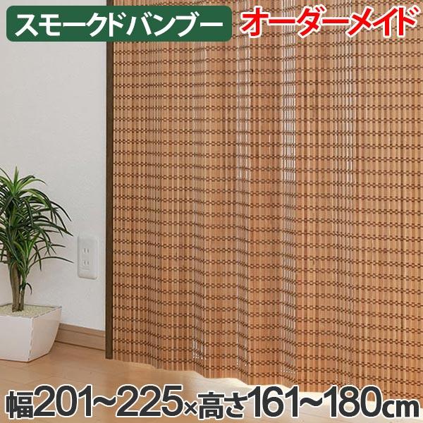 竹 カーテン スモークドバンブー サイズオーダー 幅201~225×高さ161~180 B-1371 ( 送料無料 バンブーカーテン 目隠し 間仕切り バンブー カーテン シェード 日よけ すだれ 仕切り 天然素材 おしゃれ オーダーメイド 日除け )