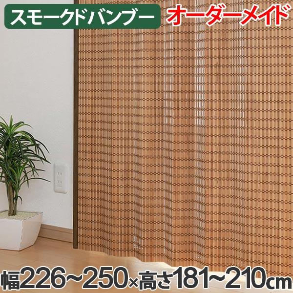 竹 カーテン スモークドバンブー サイズオーダー 幅226~250×高さ181~210 B-1371 ( 送料無料 バンブーカーテン 目隠し 間仕切り バンブー カーテン シェード 日よけ すだれ 仕切り 天然素材 おしゃれ オーダーメイド 日除け )