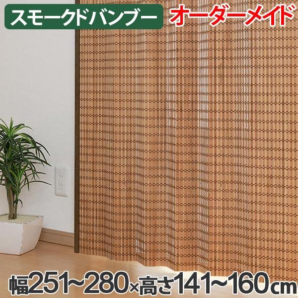 竹 カーテン スモークドバンブー サイズオーダー 幅251~280×高さ141~160 B-1371 ( 送料無料 バンブーカーテン 目隠し 間仕切り バンブー カーテン シェード 日よけ すだれ 仕切り 天然素材 おしゃれ オーダーメイド 日除け )