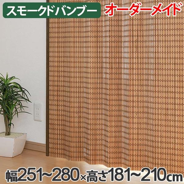 竹 カーテン スモークドバンブー サイズオーダー 幅251~280×高さ181~210 B-1371 ( 送料無料 バンブーカーテン 目隠し 間仕切り バンブー カーテン シェード 日よけ すだれ 仕切り 天然素材 おしゃれ オーダーメイド 日除け )
