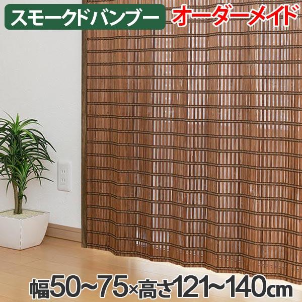 竹 カーテン スモークドバンブー サイズオーダー 幅50~75×高さ121~140 B-905 ( 送料無料 バンブーカーテン 目隠し 間仕切り バンブー カーテン シェード 日よけ すだれ 仕切り 天然素材 おしゃれ オーダーメイド 日除け )
