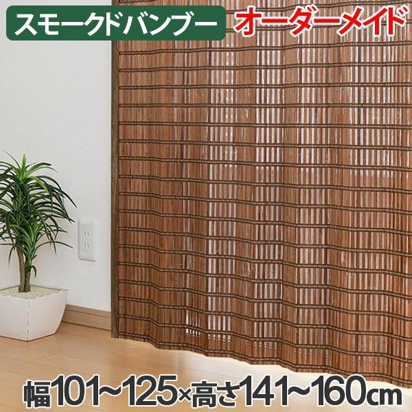 竹 カーテン スモークドバンブー サイズオーダー 幅101~125×高さ141~160 B-905 ( 送料無料 バンブーカーテン 目隠し 間仕切り バンブー カーテン シェード 日よけ すだれ 仕切り 天然素材 おしゃれ オーダーメイド 日除け )