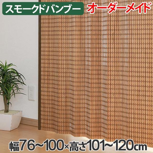 竹 カーテン スモークドバンブー サイズオーダー 幅76~100×高さ101~120 B-1371 ( 送料無料 バンブーカーテン 目隠し 間仕切り バンブー カーテン シェード 日よけ すだれ 仕切り 天然素材 おしゃれ オーダーメイド 日除け )