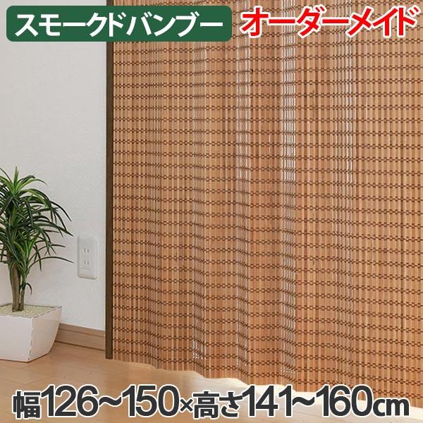 竹 カーテン スモークドバンブー サイズオーダー 幅126~150×高さ141~160 B-1371 ( 送料無料 バンブーカーテン 目隠し 間仕切り バンブー カーテン シェード 日よけ すだれ 仕切り 天然素材 おしゃれ オーダーメイド 日除け )