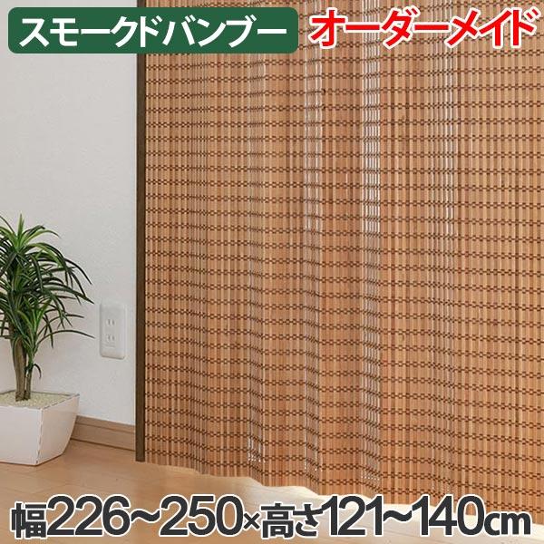 竹 カーテン スモークドバンブー サイズオーダー 幅226~250×高さ121~140 B-1371 ( 送料無料 バンブーカーテン 目隠し 間仕切り バンブー カーテン シェード 日よけ すだれ 仕切り 天然素材 おしゃれ オーダーメイド 日除け )