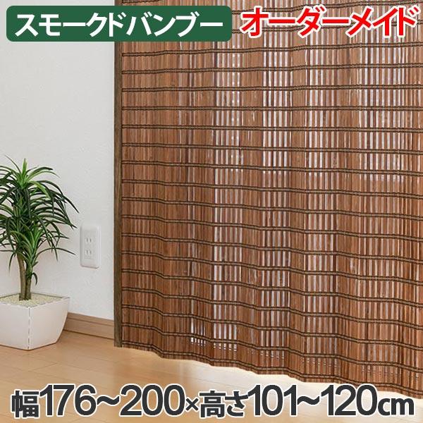 竹 カーテン スモークドバンブー サイズオーダー 幅176~200×高さ101~120 B-905 ( 送料無料 バンブーカーテン 目隠し 間仕切り バンブー カーテン シェード 日よけ すだれ 仕切り 天然素材 おしゃれ オーダーメイド 日除け )
