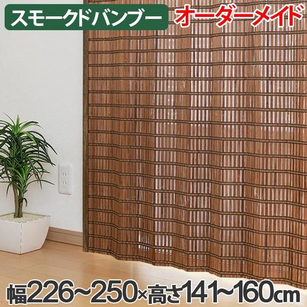 竹 カーテン スモークドバンブー サイズオーダー 幅226~250×高さ141~160 B-905 ( 送料無料 バンブーカーテン 目隠し 間仕切り バンブー カーテン シェード 日よけ すだれ 仕切り 天然素材 おしゃれ オーダーメイド 日除け )